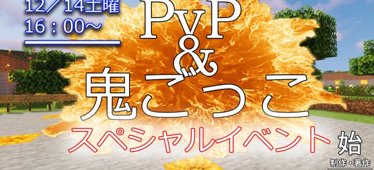 イベント!12/14 16:00~